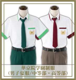 華京院学園制服(男子夏服/中等部・高等部)