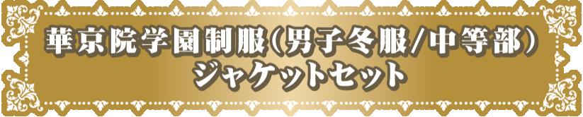華京院学園制服(男子冬服/中等部)ジャケットセット