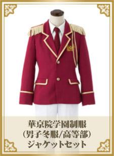 華京院学園制服(男子冬服/高等部)ジャケットセット