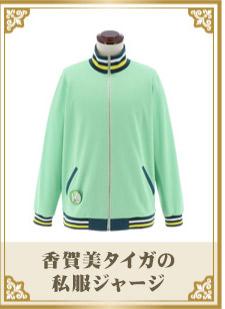 加賀美タイガの私服ジャージ