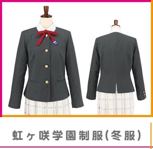 虹ヶ咲学園制服(冬服)