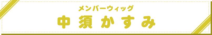キャラクターウィッグ 中須かすみ
