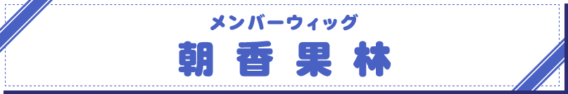 キャラクターウィッグ 朝香果林