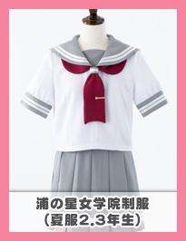 浦の星女学院制服