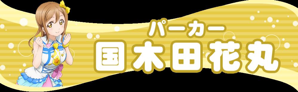 国木田花丸