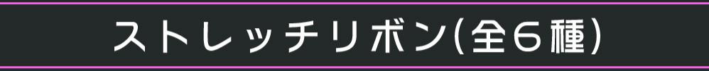 ストレッチリボン(全6種)
