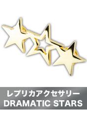 レプリカアクセサリー RAMATIC STARS