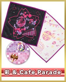 彩&Cafe Parade