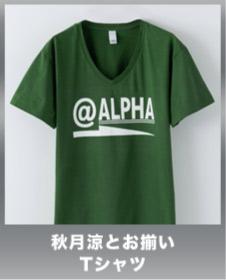 秋月涼とお揃いTシャツ