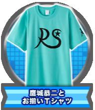 鷹城恭二とお揃いTシャツ