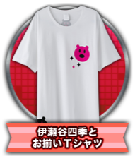 伊瀬谷四季とお揃いTシャツ