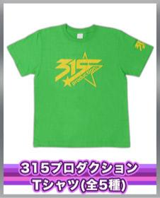 315プロダクションTシャツ(全5種)