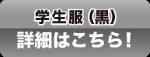 学生服(黒)詳細はこちら!