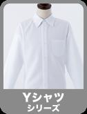 Yシャツシリーズ