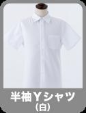 半袖Yシャツ(白)