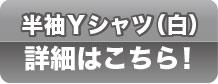 Yシャツ(黒)詳細はこちら!