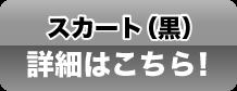 スカート(黒)詳細はこちら!