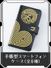 手帳型スマートフォンケース(全6種)