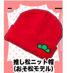 推し松ニット帽(おそ松モデル)