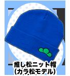 推し松ニット帽(カラ松モデル)