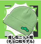 推し松ニット帽(チョロ松モデル)