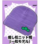 推し松ニット帽(一松モデル)