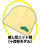 推し松ニット帽(十四松モデル)