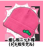 推し松ニット帽(トド松モデル)