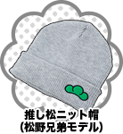 推し松ニット帽(松野兄弟モデル)