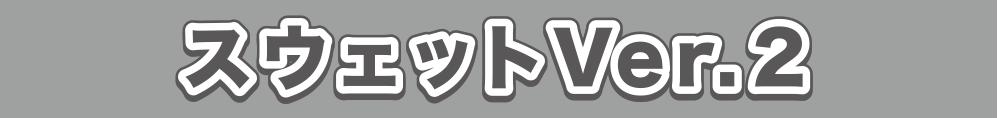 スウェットVer.2