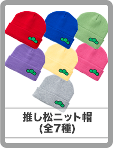 推し松ニット帽(全7種)