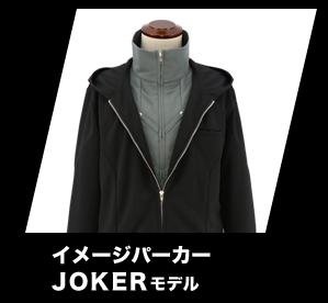 イメージパーカーJOKERモデル