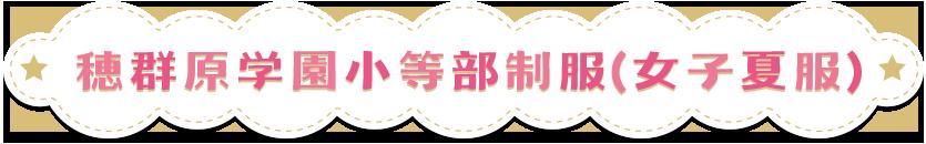 穂群原学園小等部制服(女子夏服)