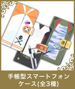 手帳型スマートフォンケース(全3種)