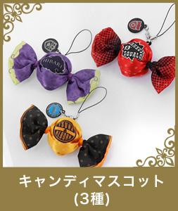 キャンディマスコット(3種)