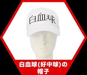 白血球の帽子