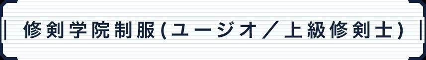 修剣学院(ユージオ/上級修剣士)