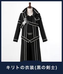 キリトの衣装(黒の剣士)