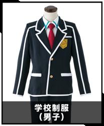 劇場版 ソードアート・オンライン -オーディナル・スケール- 学校制服(男子)