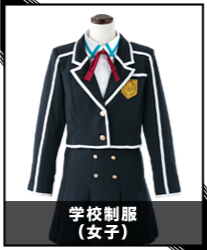 劇場版 ソードアート・オンライン -オーディナル・スケール- 学校制服(女子)