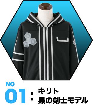 No.01:キリト 黒の剣士モデル