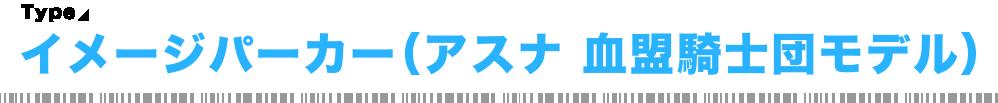 イメージパーカー(アスナ 血盟騎士団モデル)