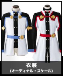 衣装(オーディナル・スケール)