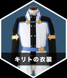 キリトの衣装