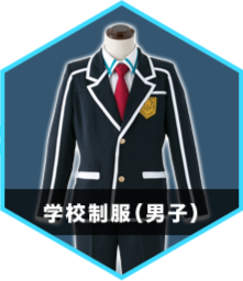 学校制服(男子)