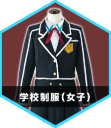 学校制服(女子)