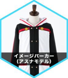 イメージパーカー(アスナモデル)