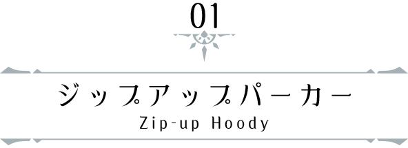 ジップアップパーカー(闇の王子)