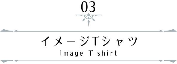 イメージTシャツ(闇の王子)