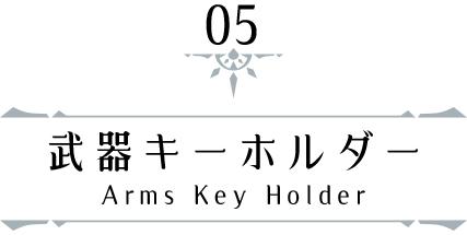 武器キーホルダー(闇の王子)
